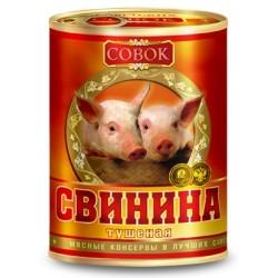 Свинина тушена ТМ Совок , 338грамм