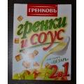 """Сухарики- гренки пшеничные с солью с вложением соуса для салата """"Цезарь"""" (2в1), 90 гр."""